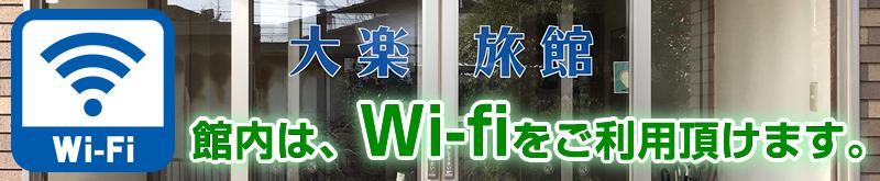 全館Free Wi-fi